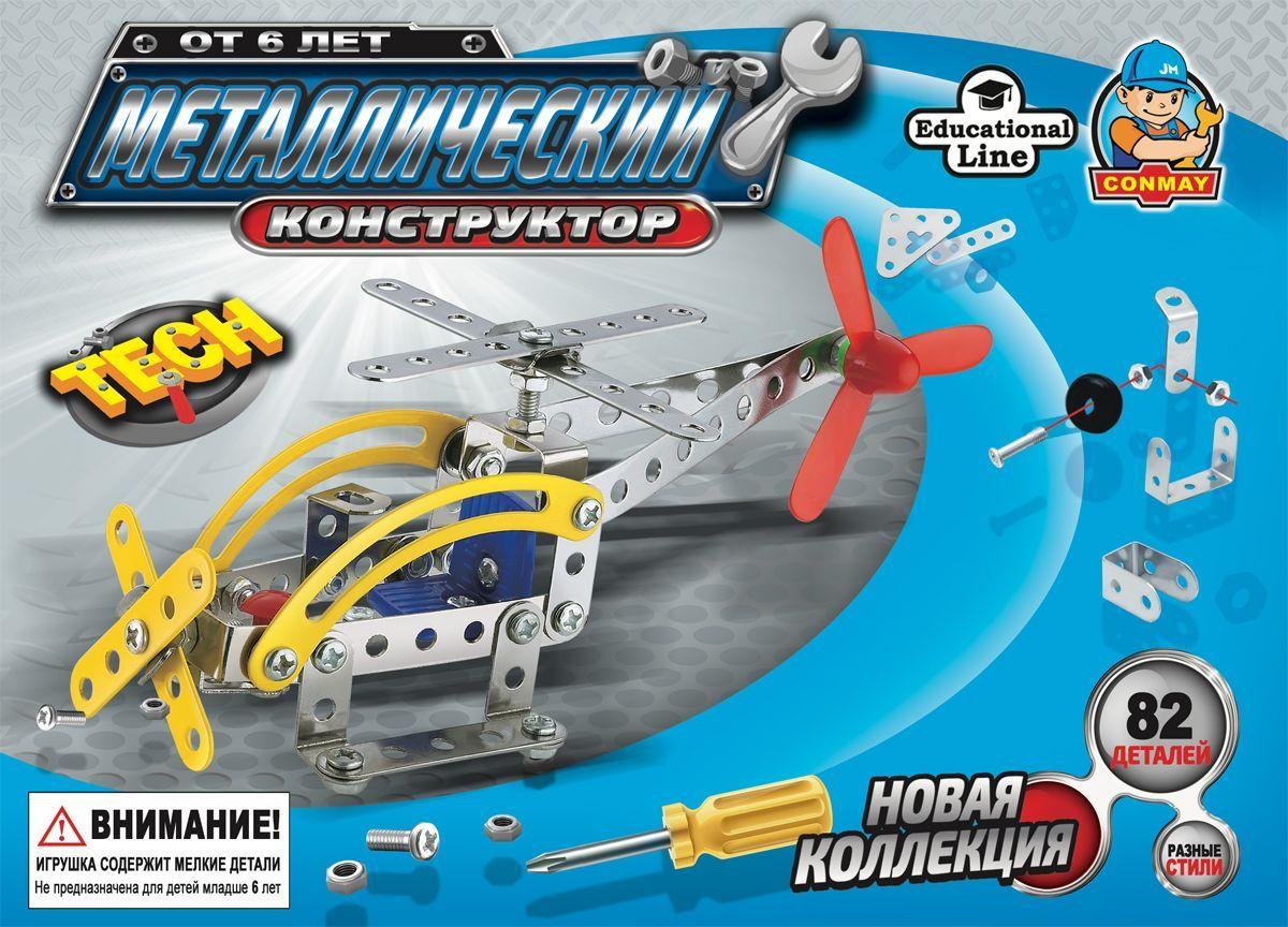 Склад уникальных товаров Конструктор S3 Вертолет M