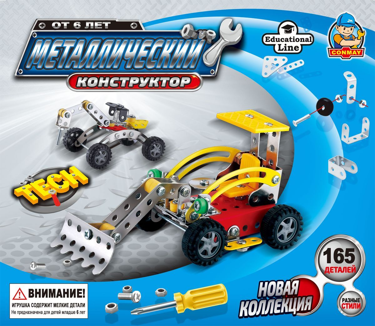 Склад уникальных товаров Конструктор S3 Трактор L