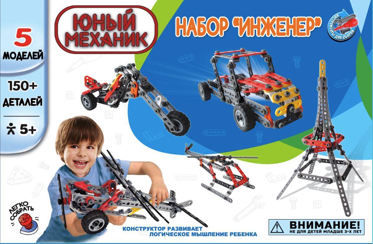 Склад уникальных товаров Конструктор Юный Механик 5в1 набор 1 XL