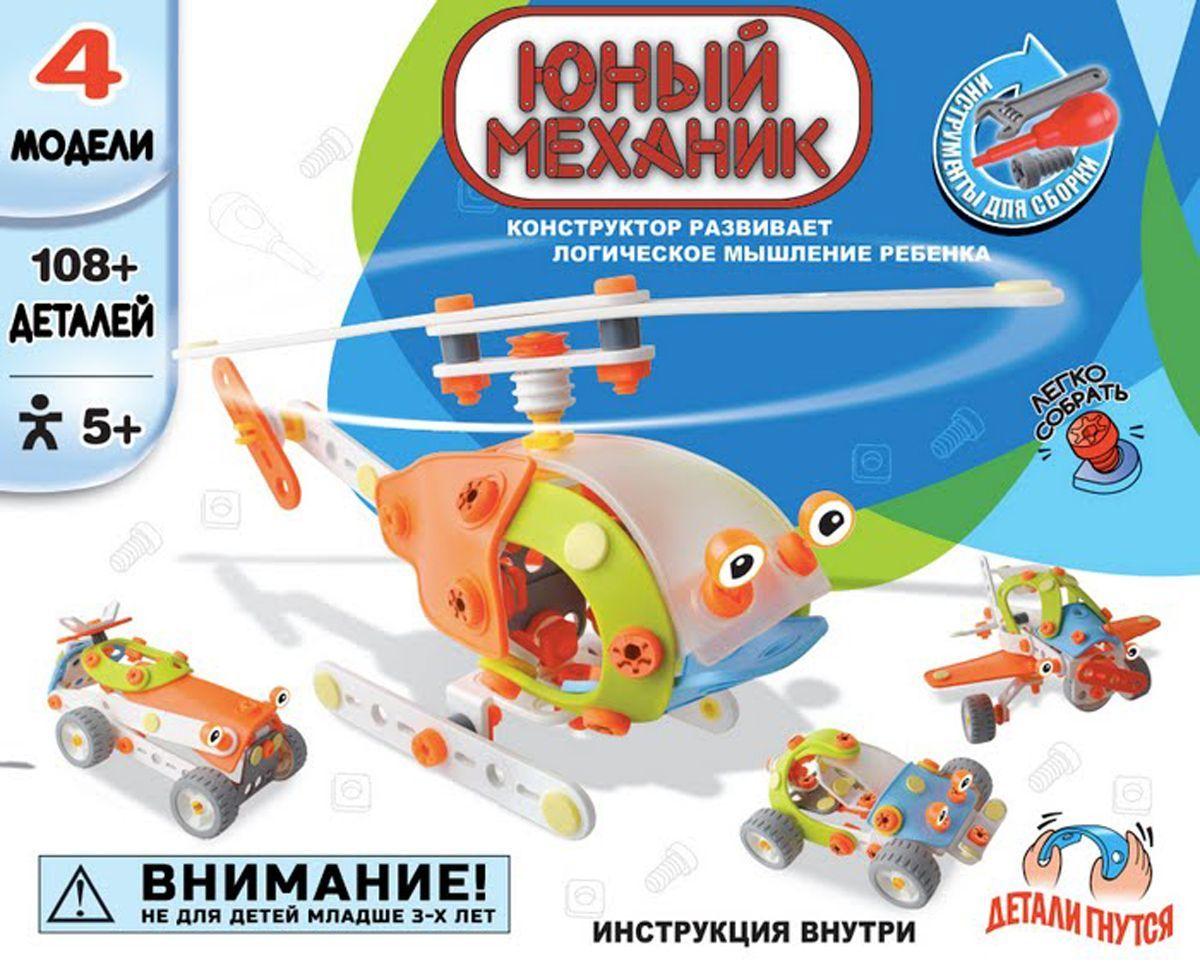 Склад уникальных товаров Конструктор Юный Механик 4в1 Транспорт XL