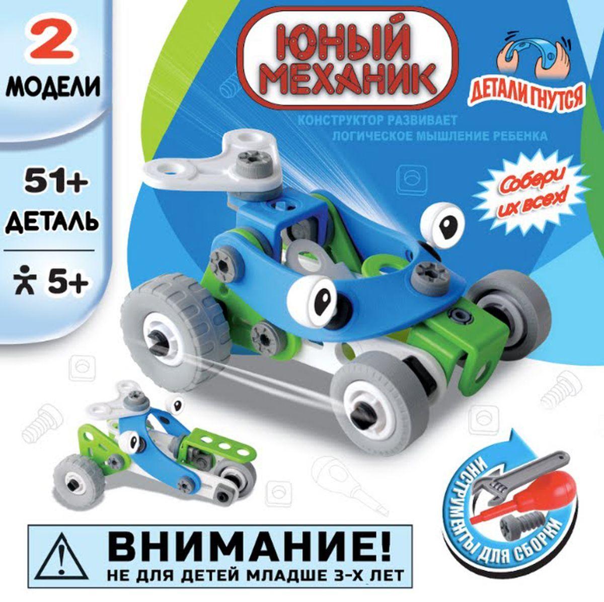 Склад уникальных товаров Конструктор Юный Механик 2в1 цвет синий