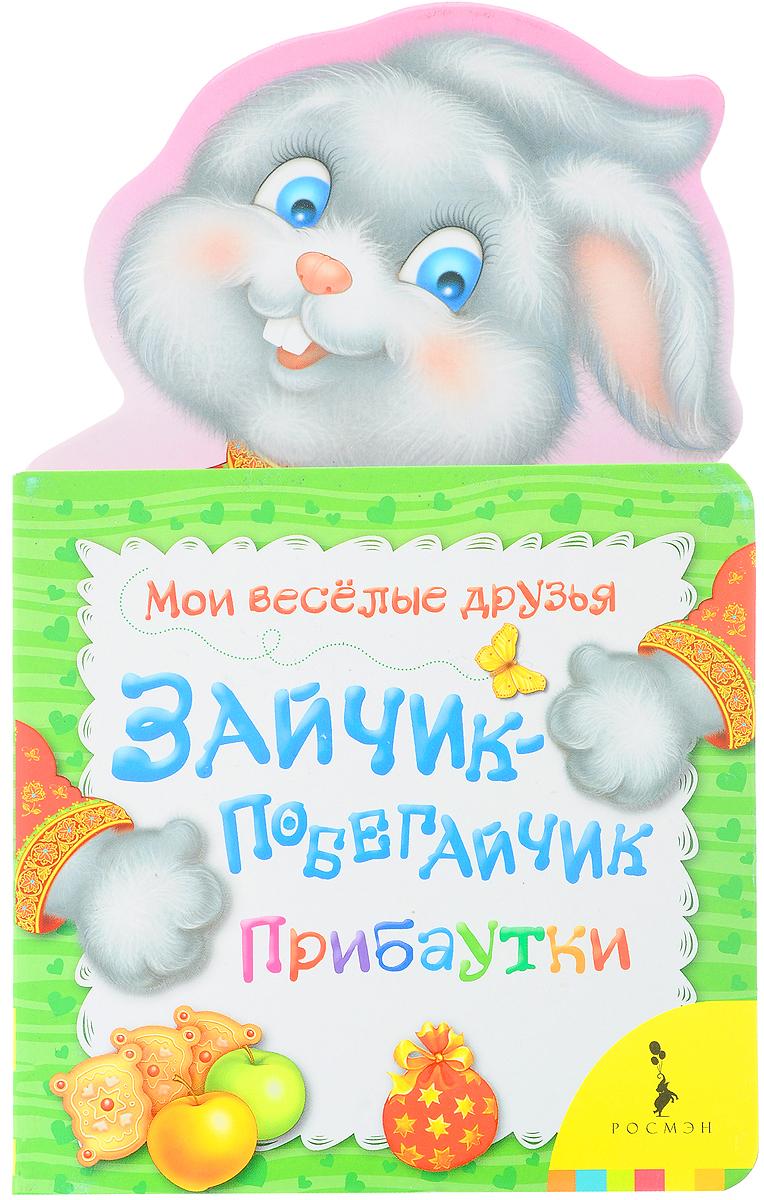 Зайчик-побегайчик. Прибаутки николай щекотилов солнечный зайчик похожий на шоколадное мороженое веселые сказки для детей ивзрослых
