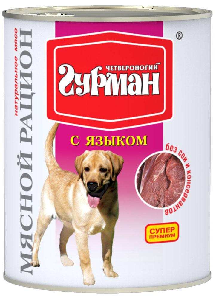 Консервы для собак Четвероногий Гурман Мясной рацион, с языком, 850 г11913Консервы Четвероногий Гурман Мясной рацион - влажные мясные консервы суперпремиум класса для собак. Изготовлены из мяса и субпродуктов, дополнительно содержат желирующую добавку, растительное масло и незначительное количество соли. Корм отличается крупной степенью измельченности, что повышает его привлекательность для собак крупных пород.Корм производится по новейшей технологии на современном оборудовании, что позволяет строго следить за его качеством. Специальная щадящая технология обработки компонентов позволяет сохранить максимальное количество витаминов, микроэлементов и питательных веществ, необходимых любой собаке.Корм производится из высококачественного натурального мяса, без добавления сои, ароматизаторов и красителей, имеет отличный вкус и привлекательный аромат. Такие консервы вы можете давать собаке как отдельно, так и смешивая их с кашей или овощами. Консервы Четвероногий Гурман Мясной рацион - прекрасное и вкусное дополнение к рациону вашего любимца.Состав: язык, рубец, печень, говядина, растительное масло, вода, мука костная 1%, соль поваренная, желирующая добавка.Пищевая ценность (в 100 г продукта): протеин 10 г, жир 9 г, влага 82 г, зола 2 г, клетчатка 0,5 г, соль 0,7 г. Энергетическая ценность (на 100 г): 120 ккал.Вес: 850 г. Товар сертифицирован.Уважаемые клиенты!Обращаем ваше внимание на возможные изменения в дизайне упаковки. Качественные характеристики товара остаются неизменными. Поставка осуществляется в зависимости от наличия на складе.