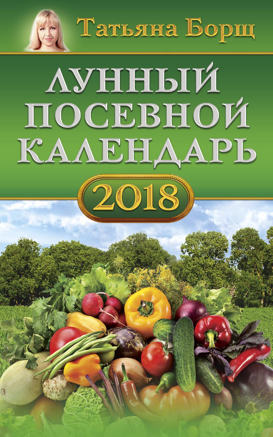 Татьяна Борщ Лунный посевной календарь на 2018 год тамоников а холодный свет луны