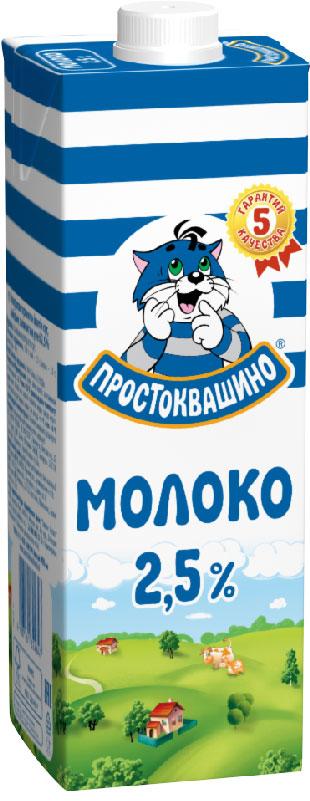 Простоквашино молоко ультрапастеризованное 2,5%, 950 мл parmalat молоко ультрапастеризованное 3 5% 0 2 л
