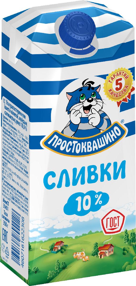 Простоквашино Сливки 10%, 350 г