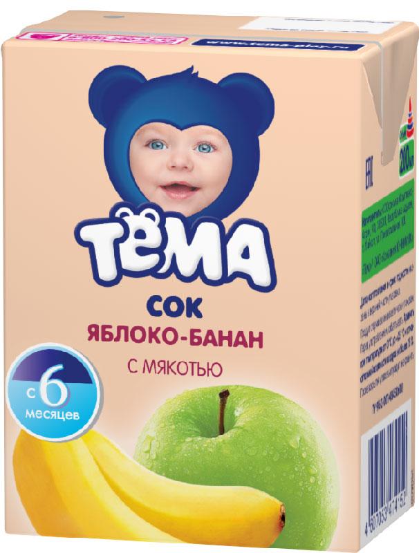 Тема сок яблоко-банан с мякотью, 200 г98196Сок яблочно-банановый с мякотью. Восстановленный. Для детского питания.