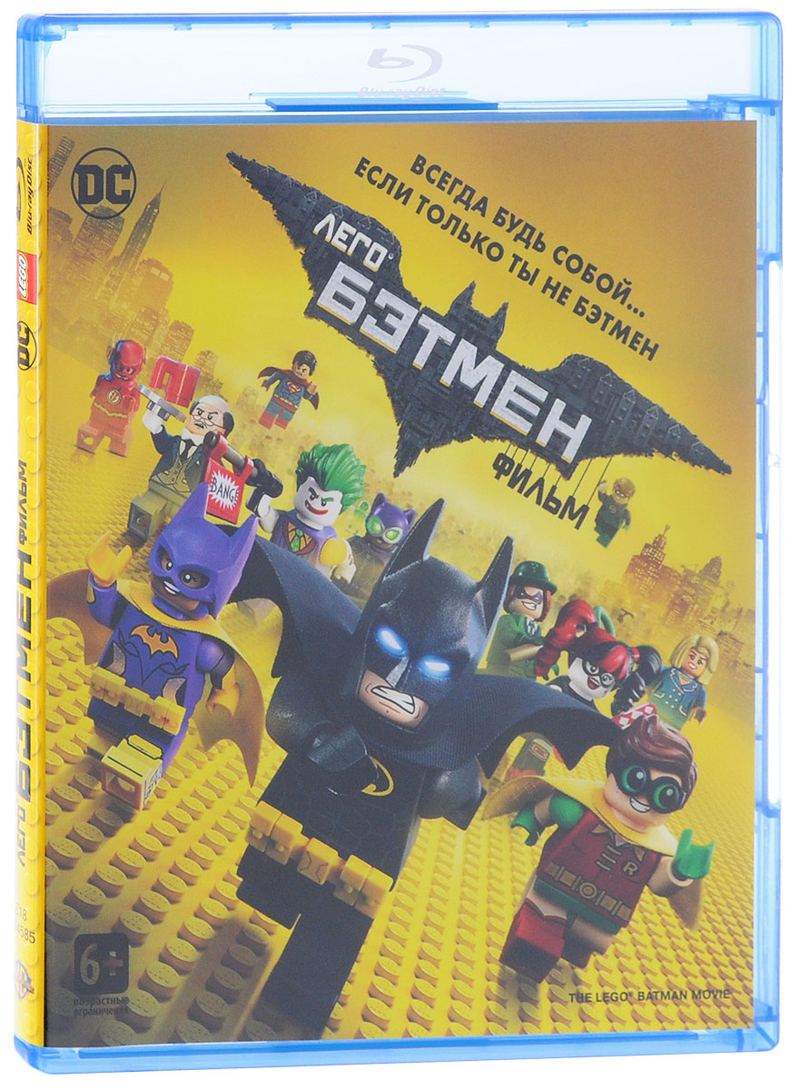 Лего Фильм: Бэтмен (Blu-ray) сколько стоит диск лего ворлд