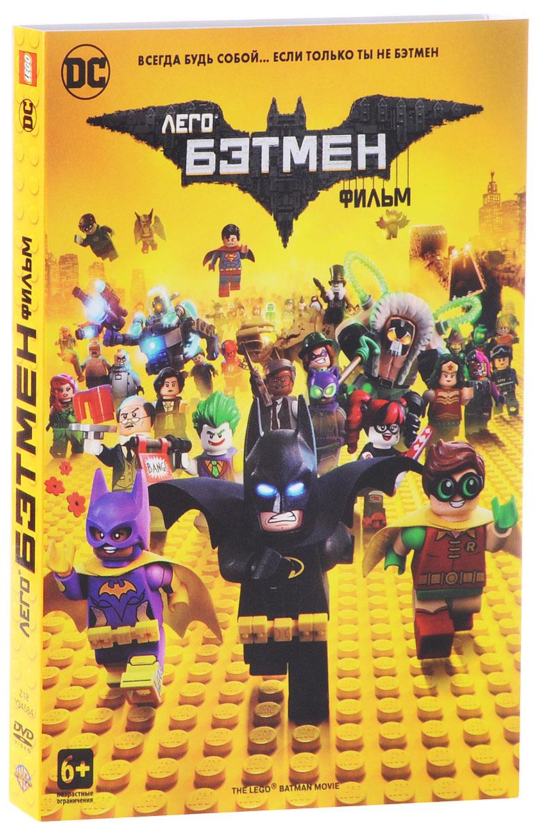 Лего Фильм: Бэтмен лего 42061 цена