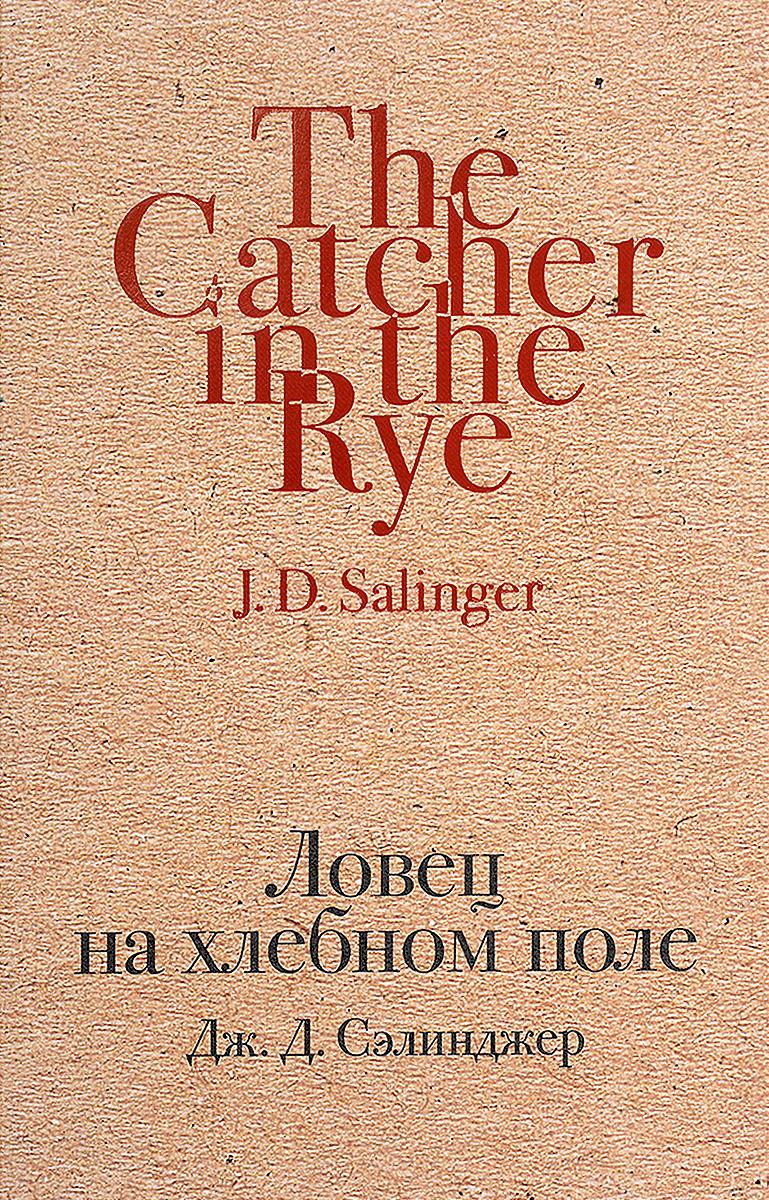 Джером Д. Сэлинджер Ловец на хлебном поле the catcher in the rye