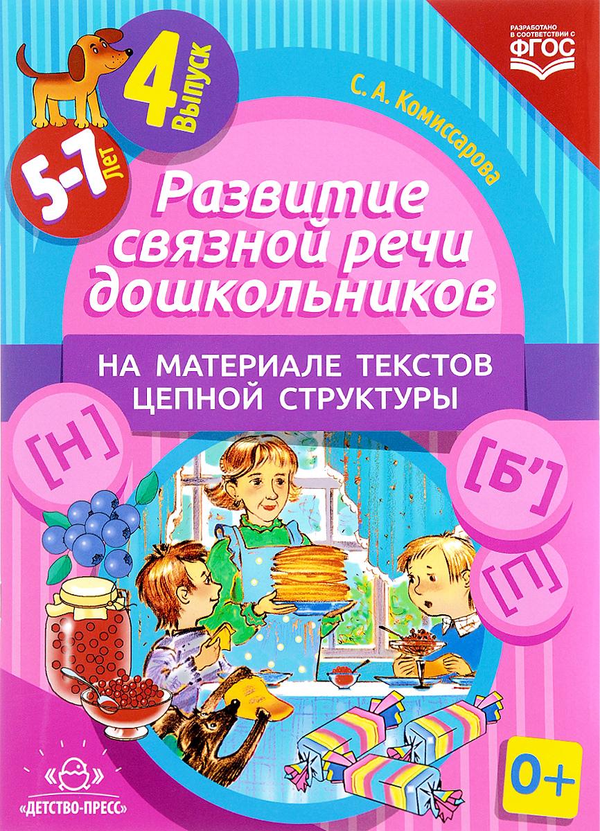 Развитие связной речи дошкольников на материале текстов цепной структуры. Выпуск 4
