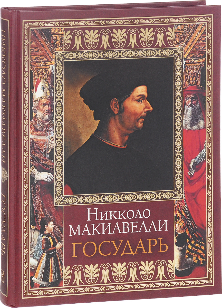 the history and works of machiavelli Learn about how niccolo machiavelli became one of the most machiavelli wrote also a number of treatises on politics and history literary works machiavelli.