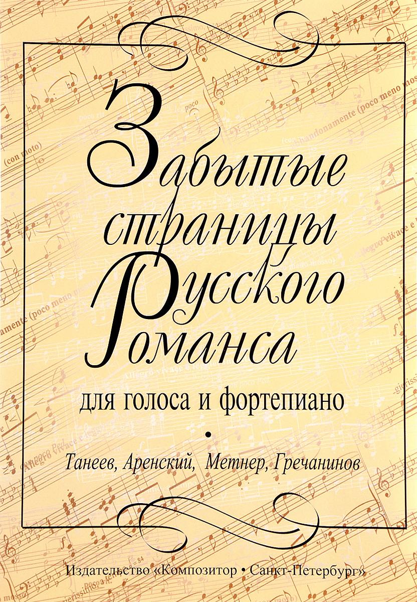 Забытые страницы русского романса для голоса и фортепиано