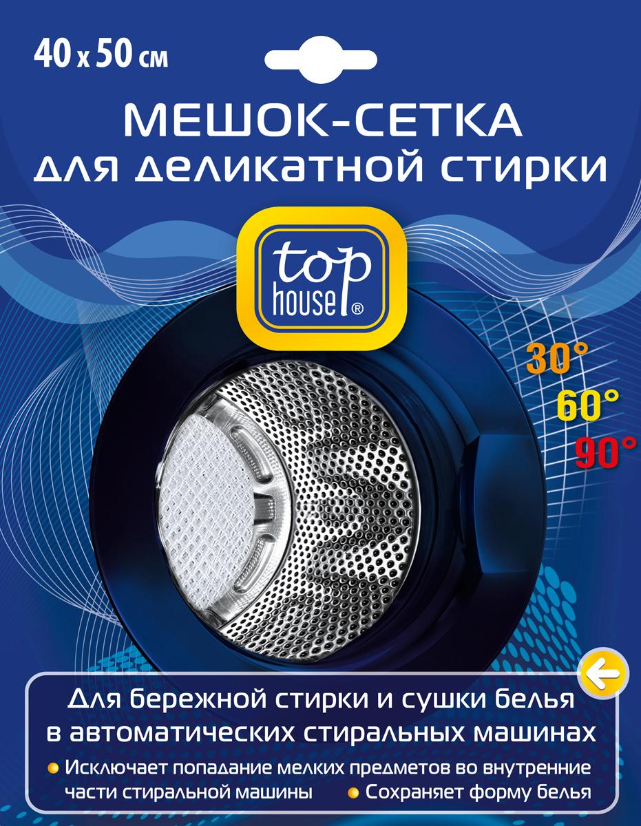 Мешок-сетка для деликатной стирки Top House, 40 х 50 см
