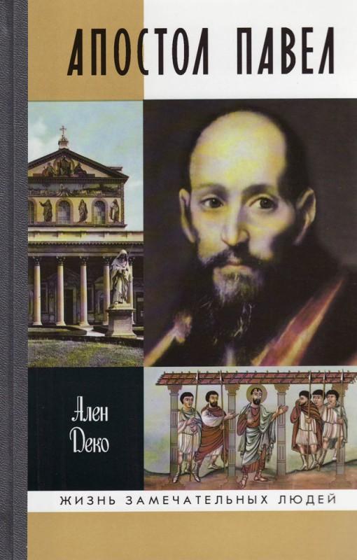Ален Деко Апостол Павел книги эксмо апостол с лубянки