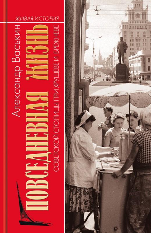 Александр Васькин Повседневная жизнь советской столицы при Хрущеве и Брежневе цены на велосипеды в спортмастере в москве