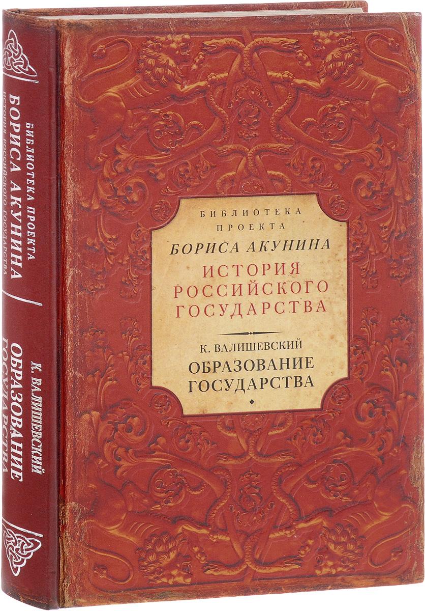 Казимир Валишевский Образование государства казимир валишевский первые романовы