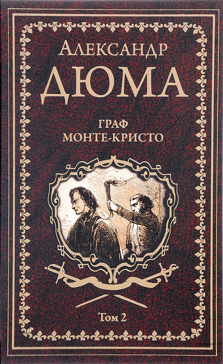 Александр Дюма Граф Монте-Кристо. В 2 томах. Том 2 дюма а граф монте кристо