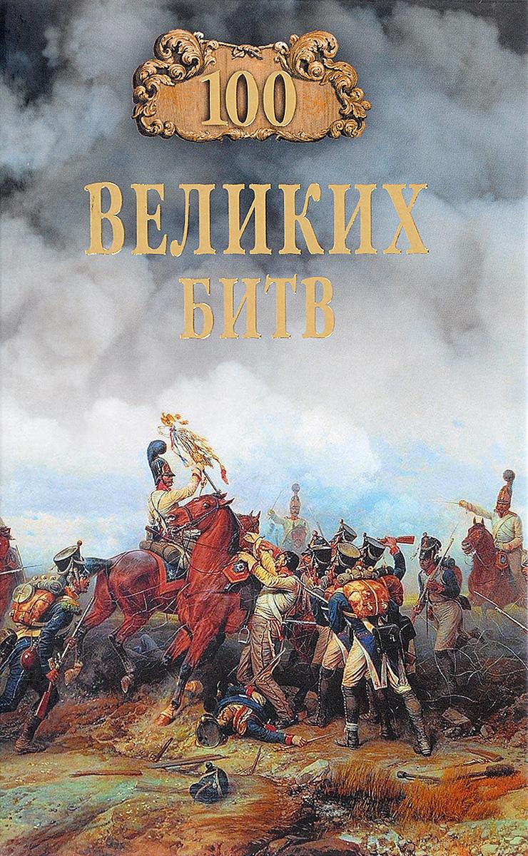 Б. В. Соколов Сто великих битв льюис б арабы в мировой истории с доисламских времен до распада колониальной системы