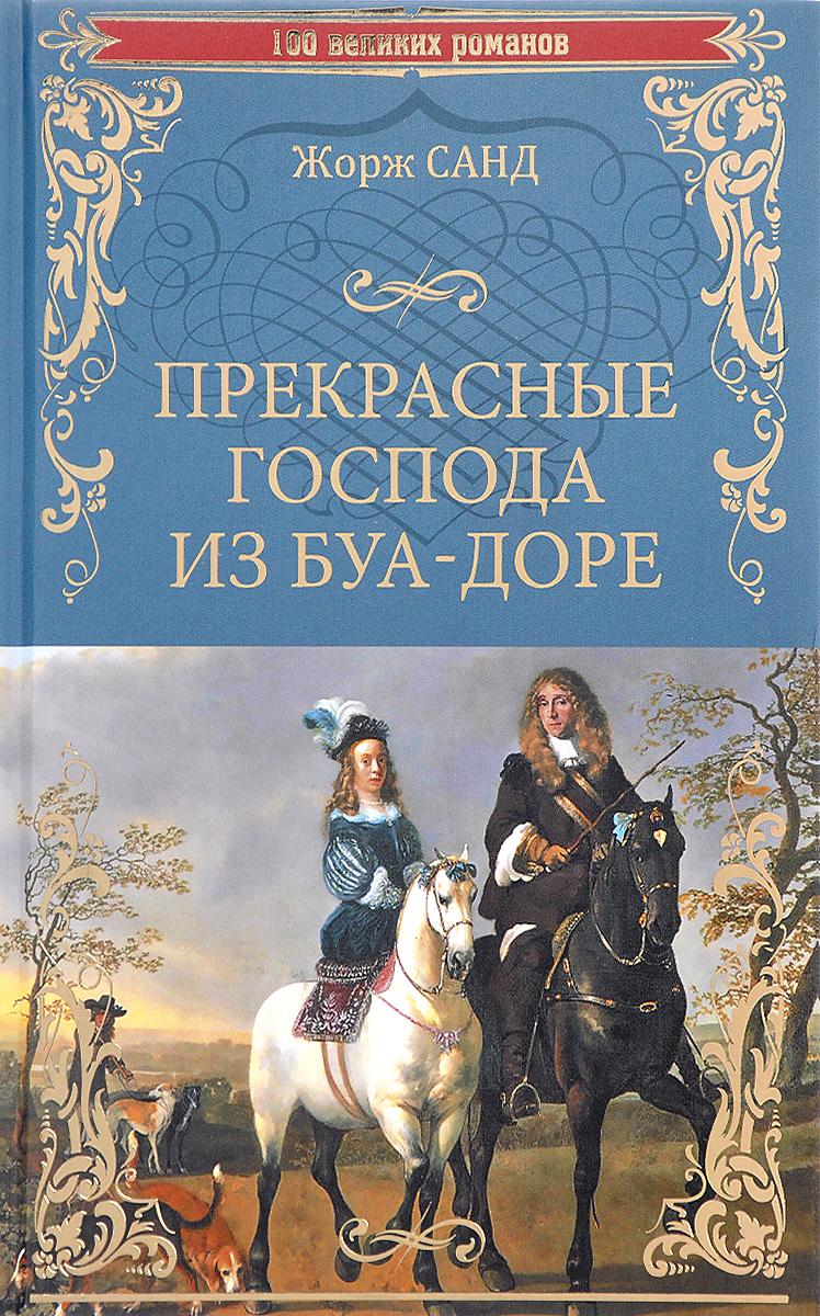 Жорж Санд Прекрасные господа из Буа-Доре ISBN: 978-5-4444-5736-8