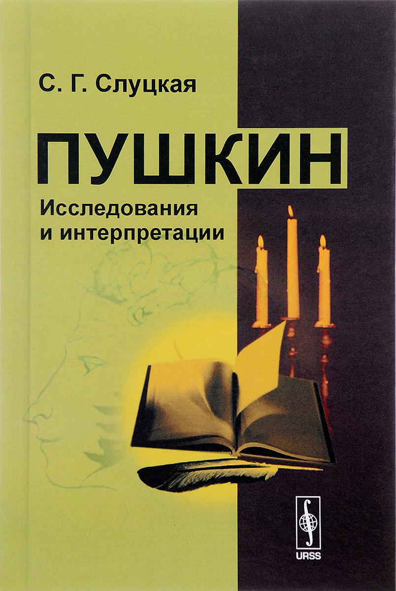 С. Г. Слуцкая Пушкин. Исследования и интерпретации мовсесян а г интерпретации