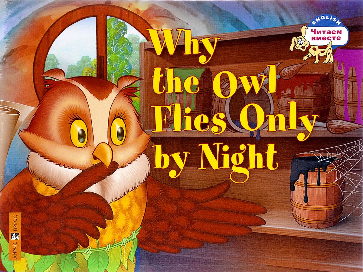 Обложка книги Why the Owl Flies Only By Night / Почему сова летает только ночью