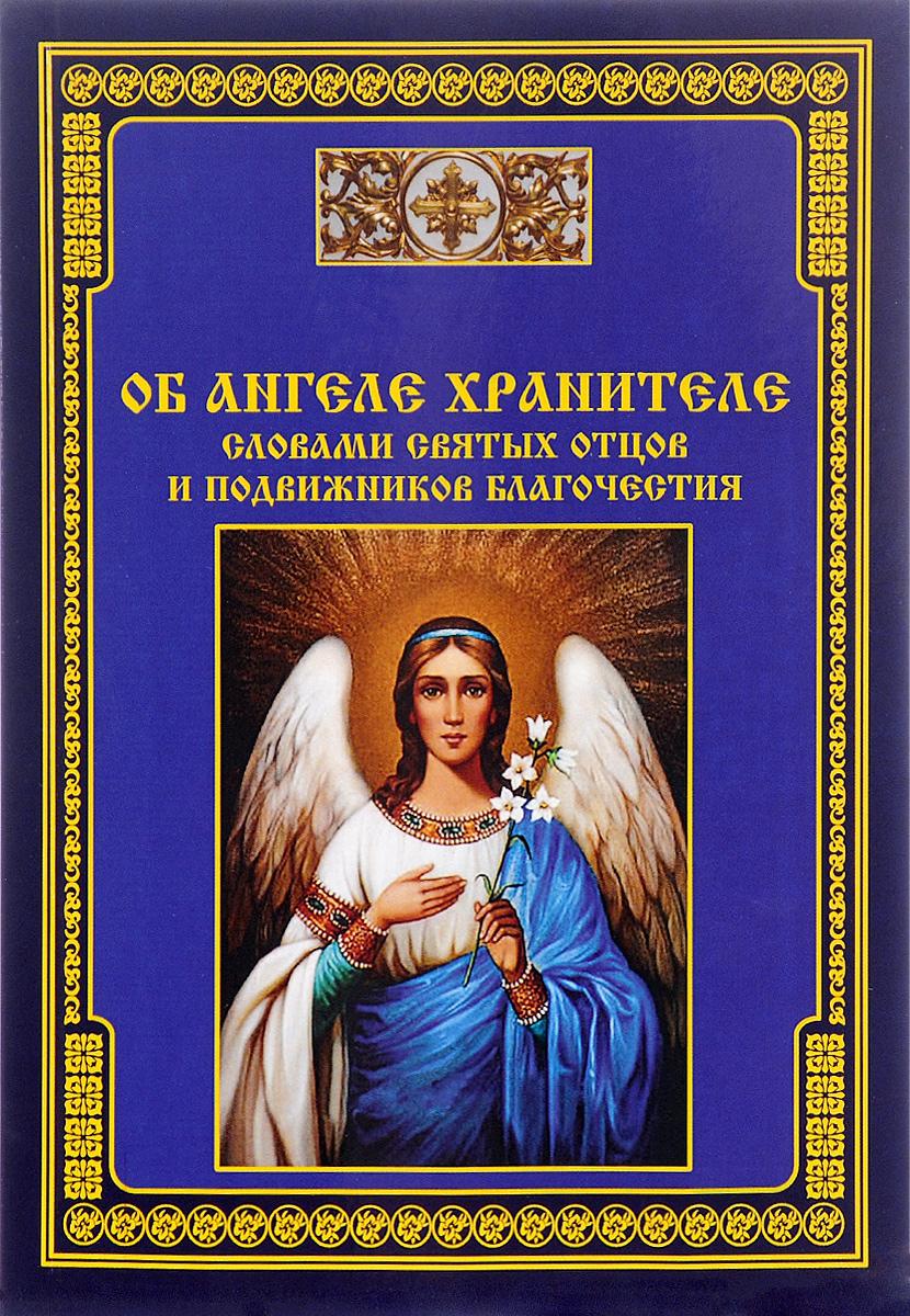 Об Ангеле хранителе. Словами святых отцов и подвижников благочестия