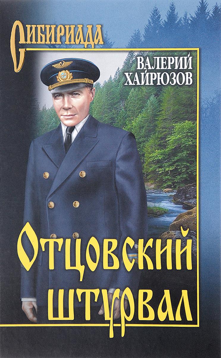 Валерий Хайрюзов Отцовский штурвал доставка в иркутск