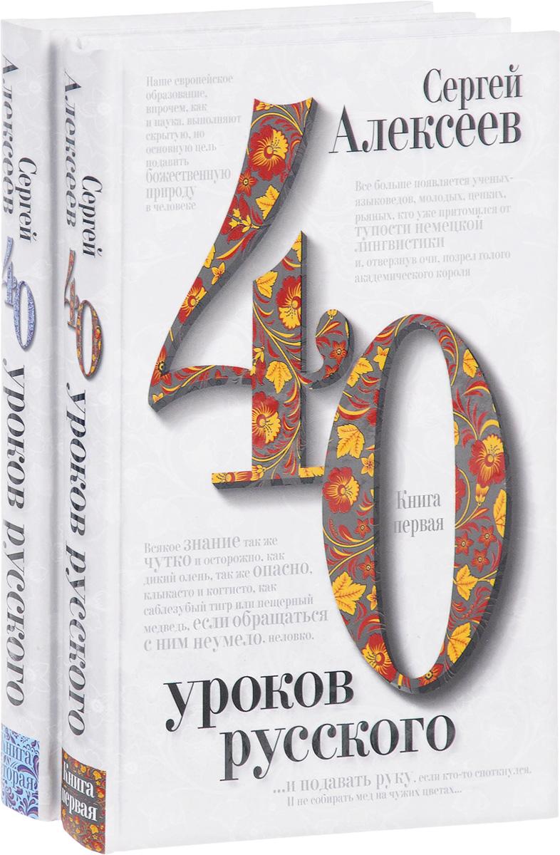 Zakazat.ru 40 уроков русского (комплект из 2 книг). Сергей Алексеев