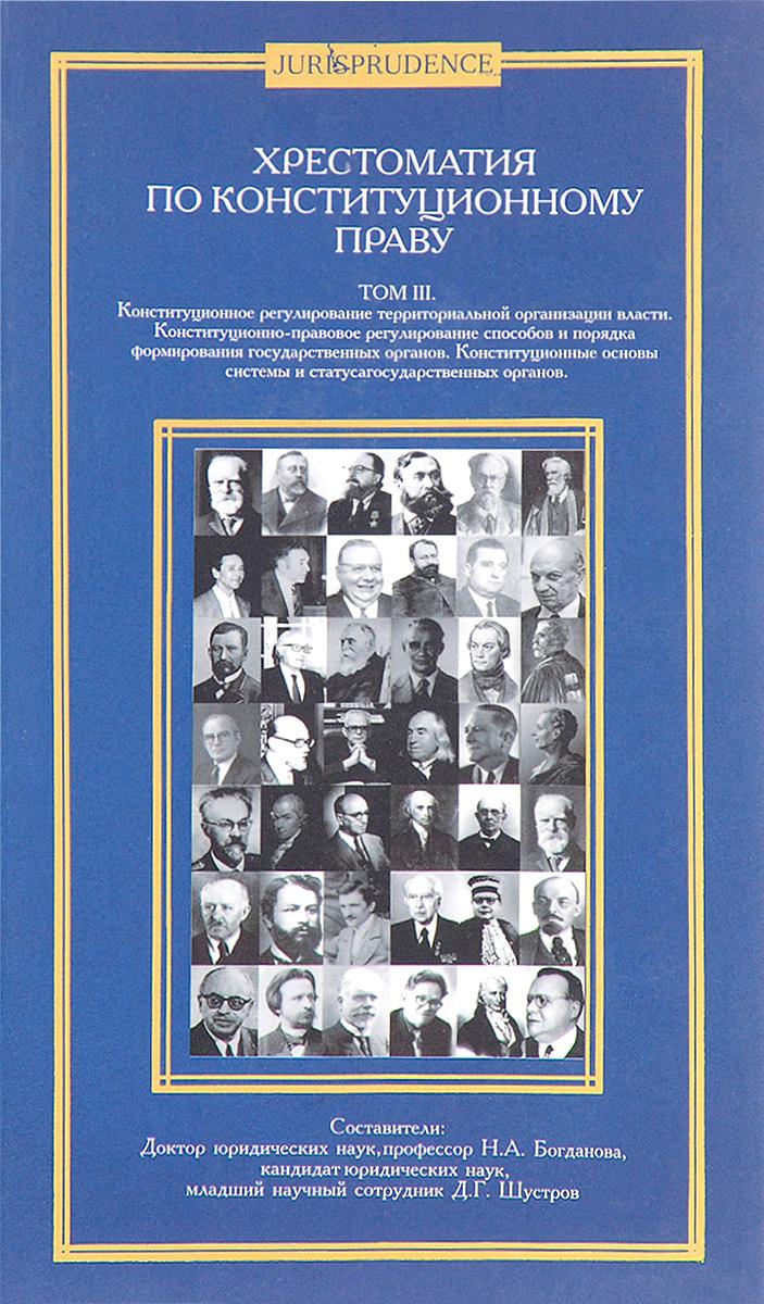 Хрестоматия по конституционному праву. Том 3. Учебное пособие
