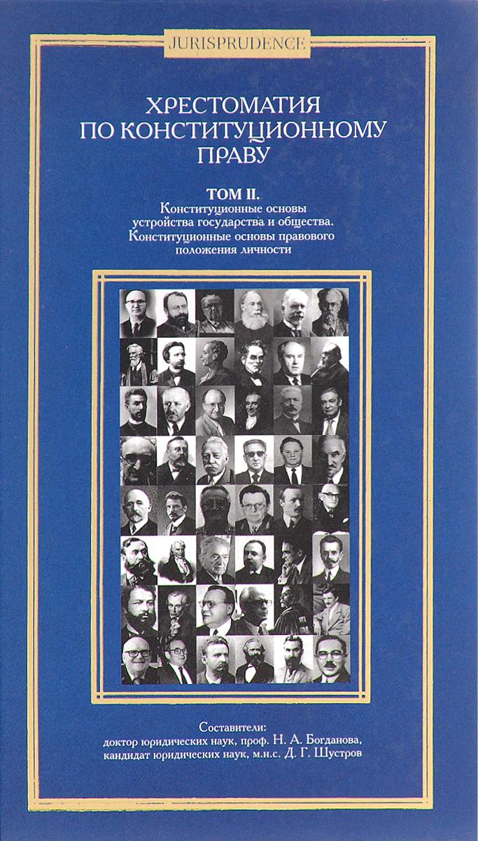 Zakazat.ru: Хрестоматия по конституционному праву. Том 2. Учебное пособие