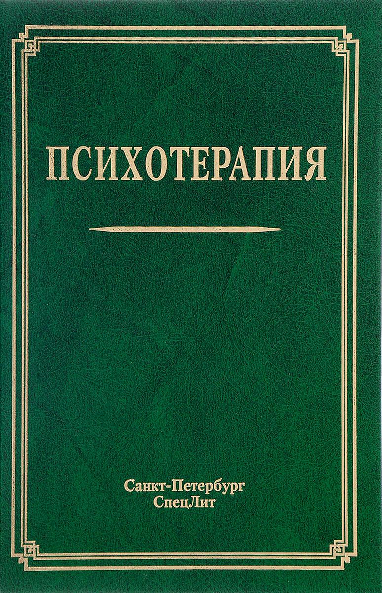 Психотерапия. Учебное пособие
