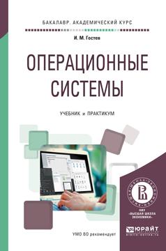 Операционные системы. Учебник и практикум для академического бакалавриата
