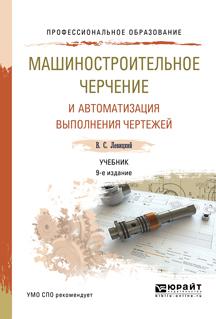 Левицкий В.С. Машиностроительное черчение и автоматизация выполнения чертежей. Учебник для СПО