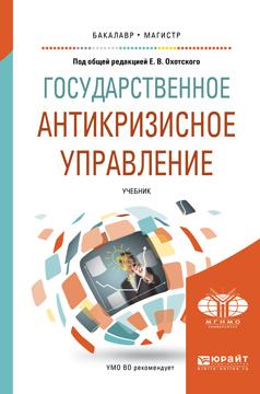 Государственное антикризисное управление. Учебник