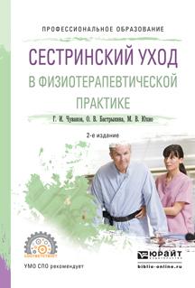 Сестринский уход в физиотерапевтической практике. Учебное пособие для СПО