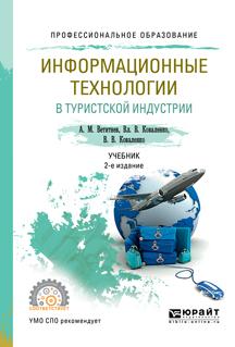Информационные технологии в туристской индустрии. Учебник для СПО