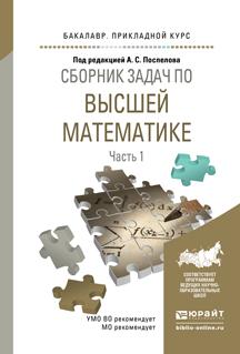 Сборник задач по высшей математике в 4 ч. Часть 1. Учебное пособие для прикладного бакалавриата