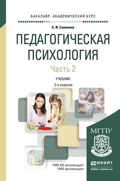 Педагогическая психология в 2 ч. Часть 2. Учебник для академического бакалавриата