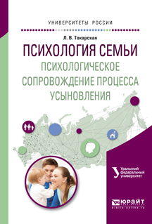Психология семьи. Психологическое сопровождение процесса усыновления. Учебное пособие для вузов