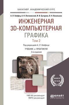 Хейфец А.Л. - отв. ред. Инженерная 3d-компьютерная графика в 2 т. Том 2. Учебник и практикум для академического бакалавриата