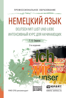 Т. Н. Смирнова Немецкий язык. Deutsch mit lust und liebe. Интенсивный курс для начинающих. Учебное пособие