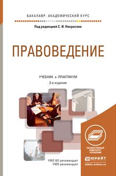 Правоведение. Учебник и практикум для академического бакалавриата