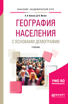 Анохин А.А., Житин Д.В. География населения с основами демографии. Учебник для академического бакалавриата