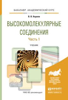 Высокомолекулярные соединения в 2 ч. Часть 1. Учебник для академического бакалавриата