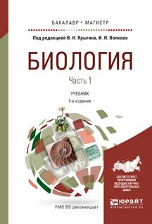 Биология. Учебник. В 2 частях. Часть 1. В. Н. Ярыгин, И. Н. Волков