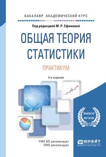 Общая теория статистики. Практикум. Учебное пособие для академического бакалавриата