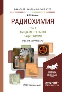 Радиохимия. Учебник и практикум. В 2 томах. Том 1. Фундаментальная радиохимия