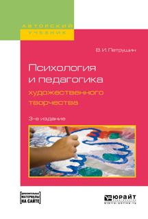 Психология и педагогика художественного творчества + доп. Материал в эбс. Учебное пособие для вузов