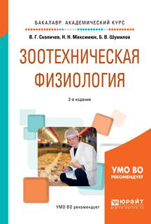 Зоотехническая физиология. Учебное пособие